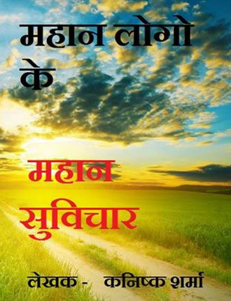 Click here to read / download - great hindi quotes by great people